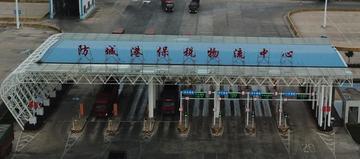 防城港保税物流中心(B型)项目竣工环保验收公示