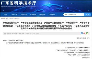 广东省政策支持-支持深圳做精做深细胞治疗产业