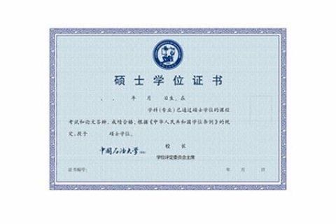 学位/学位证书公证