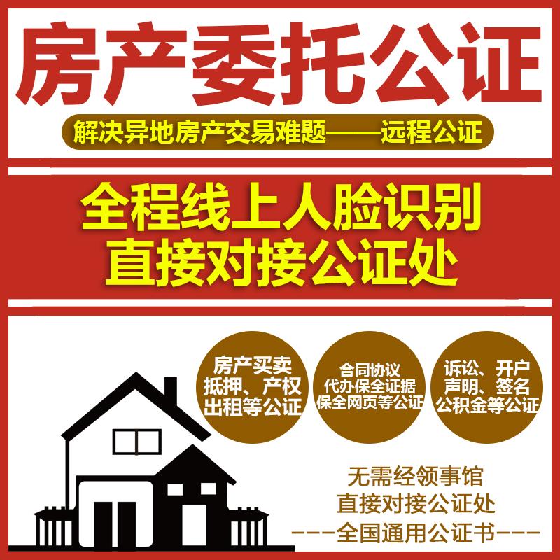 房产委托公证