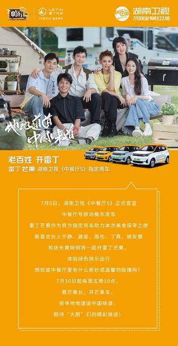 雷丁芒果成为湖南卫视《中餐厅5》指定用车