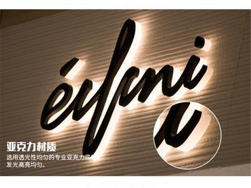 精工拉丝不锈钢led背光字发光字制作不锈钢字门头招牌发光字制作