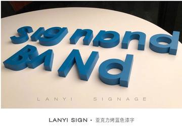 亚克力烤漆字定做logo字公司背景墙广告牌铭牌招牌制作