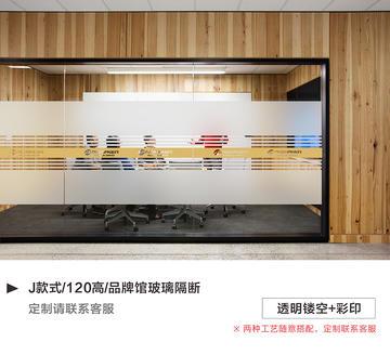 玻璃贴纸磨砂办公室玻璃门贴防撞条腰线贴镂空广告字定制玻璃贴膜