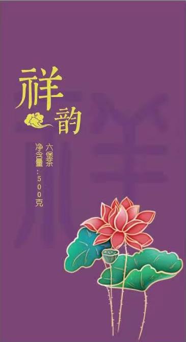 2015祥韵