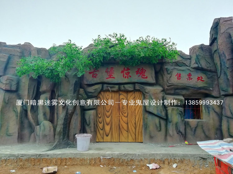 古堡惊魂鬼屋设计施工13859993437