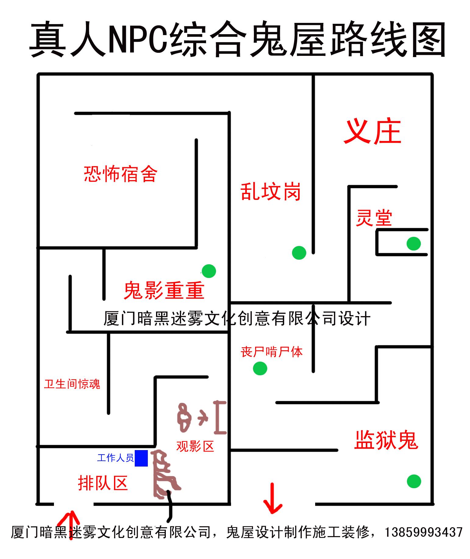 真人NPC鬼屋路线图布置图布局图设计图13859993437