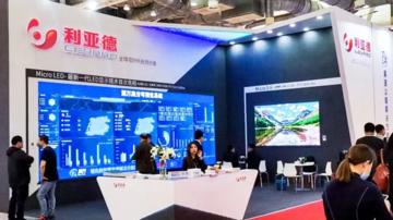 """利亚德携Micro LED系列显示产品亮相""""中国高速公路信息化大会"""""""