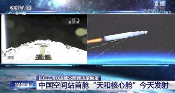 """中国空间站C位,交给""""天和""""!视效保障,交给利亚德!"""