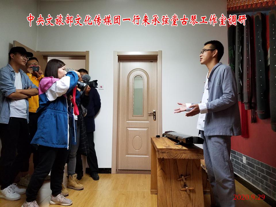 中央文旅部文化传媒团一行来承弦堂古琴工作室调研