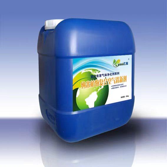 纳米植物复合空气清新剂