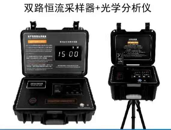 双路恒流采样器+光学分析仪