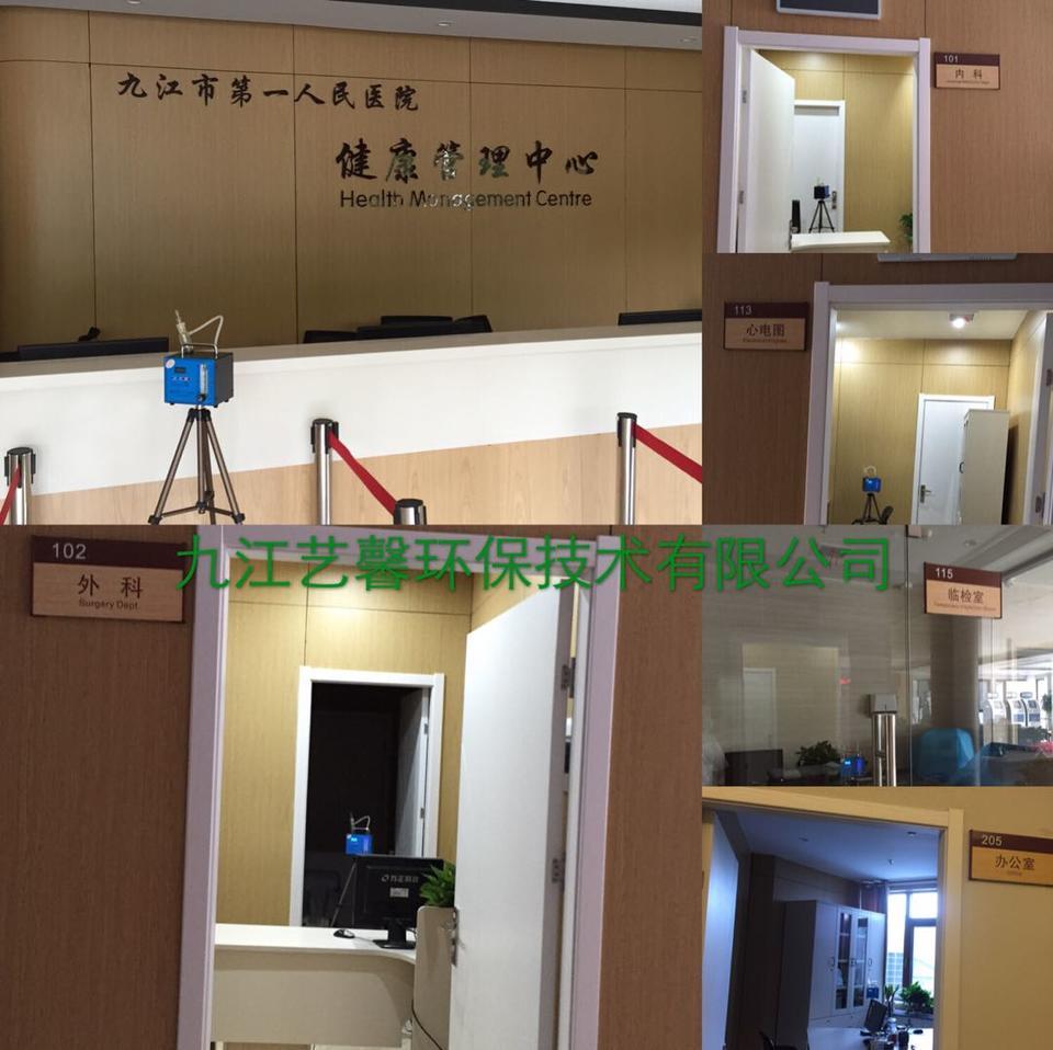 第一人民医院健康体检中心