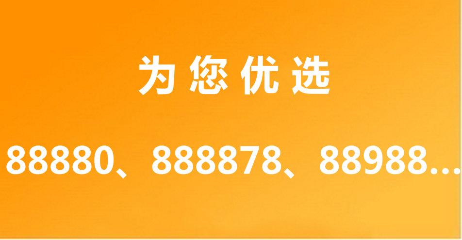 大连手机靓号诚信通讯18840868888,批发回收置换,免费评估大连手机号码,3连号4连号5连号.ABCDE步步高,1349风水号,移动靓号联通号码电信号,座机号码,一手号源,十八年信誉,诚信合作。<br/>