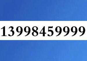 13998459999大连移动4连号AAAA