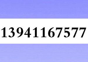 13941167577大连移动139老号段
