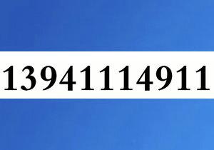 13941114911大连移动纯1349风水号