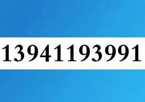 13941193991大连移动纯1349风水号