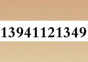 13941121349大连移动1349风水号