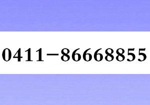 0411-86668855大连市内联通座机号AABB