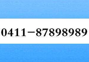 0411-87898989大连金州座机ABABAB循环号