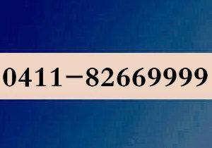0411-82669999大连市内联通座机4连号AAAA