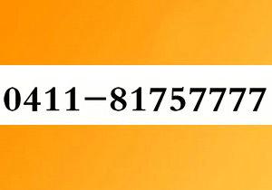 0411-81757777大连市内联通座机4连号AAAA靓号