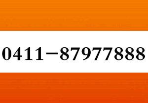 0411-87977888大连金州座机3连号AAA