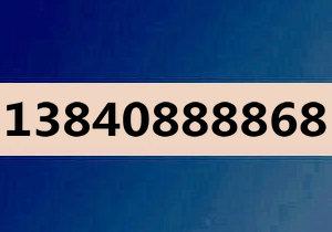 13840888868大连移动特选靓号