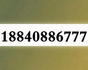 18840886777大连移动3连AAA