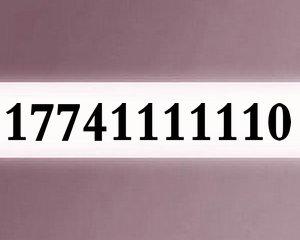 17741111110大连移动6连拖1AAAAAAB