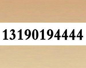13190194444大连联通4连号  风水号