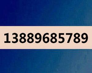 13889685789大连移动ABC顺子号