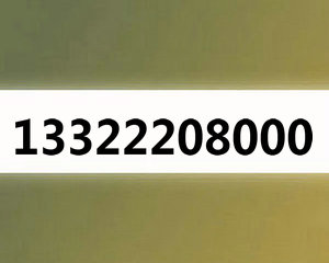 13322208000大连电信3连ABAAA
