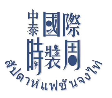 2020华人盛典-中泰时装周陕西地区启动