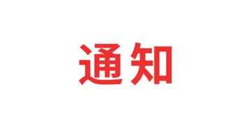 关于规范SKYWING天之羽公司比赛获奖选手行业宣传规范的通知