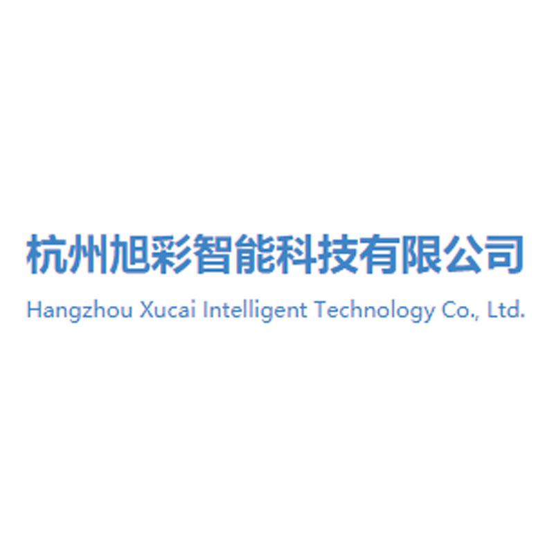 杭州旭彩智能科技有限公司