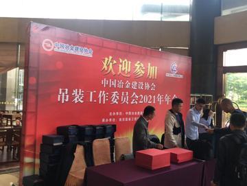 2021年中国冶金建设协会吊装工作委员会年会,我们来啦!