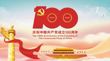 今天是党100周年生日,祝伟大的祖国繁荣昌盛!