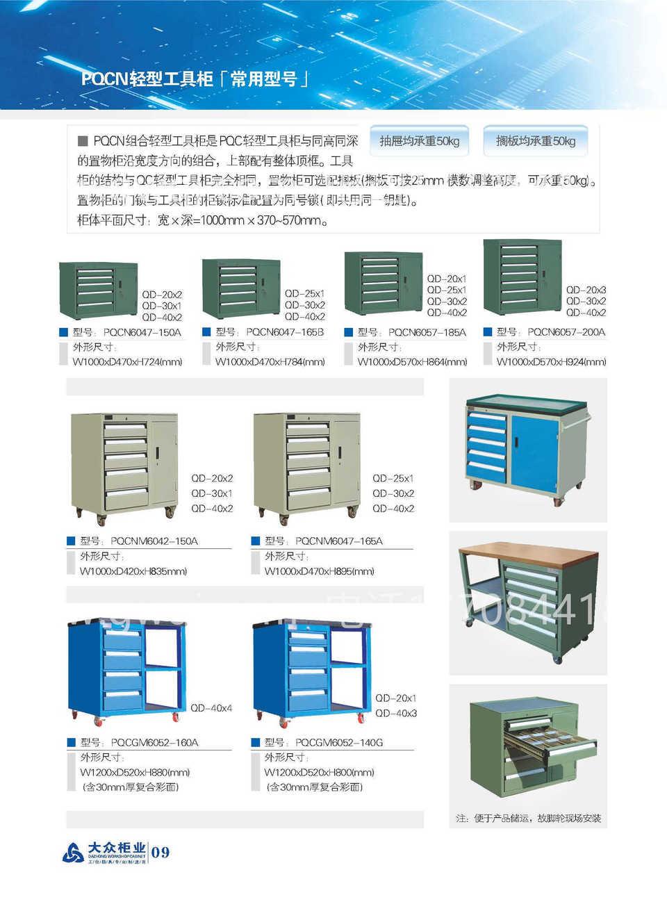 QCN系列(左边PQC柜子,右边置物柜,每层承重50KG,抽屉100%打开)