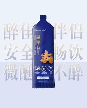 保肝护胃专利产品:酒宝饮