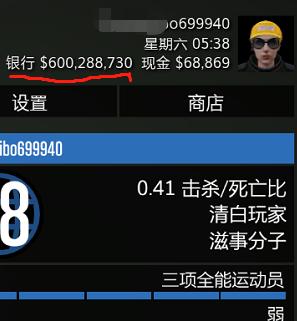GTA5线上金币