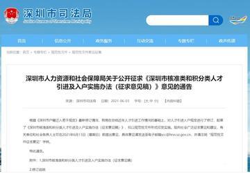 深圳市积分类人才引进入户意见稿来啦!