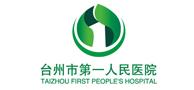 台州第一人民医院