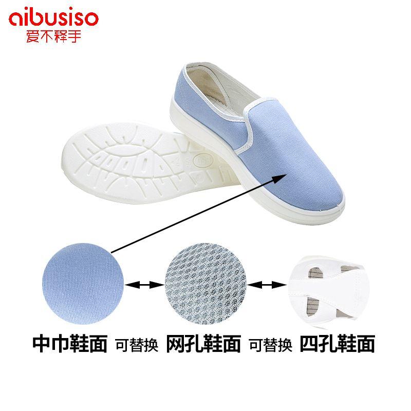 鞋面透明底