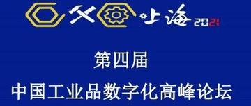 第四届中国工业品数字化高峰论坛早鸟票开售啦!