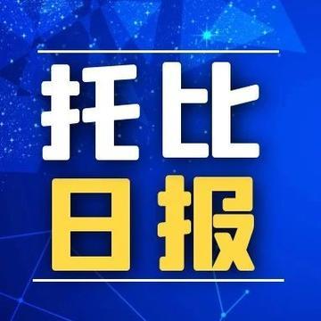 """托比产业资讯(20210422):北京:支持境内上市公司发行股份购买境外优质资产;仓储自动化企业""""慧仓科技""""完成A+轮融资"""