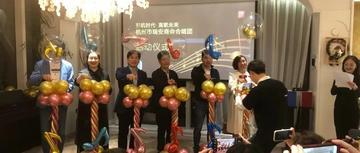引吭时代  高歌未来 | 杭州市瑞安商会合唱团启动仪式隆重举行