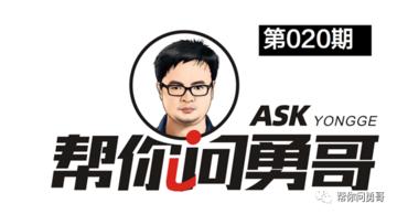 帮你问勇哥020:新零售春晚如何见证新产业的成长?