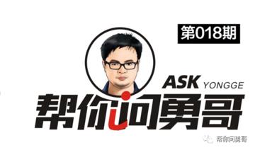 帮你问勇哥018:新零售春晚跟你办的其他活动有什么不同?最后一个答案扎了心!